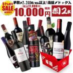 ワイン ワインセット 赤ワイン 12本 赤ワインセット 赤ワイン よりどり充実のワインセット 辛口  12本セット  赤ワイン12本 赤