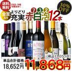 ワイン ワインセット 12本 赤白スパークリング よりどり充実のワインセット 辛口 甘口