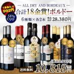 ワイン ワインセット 赤ワイン 飲み比べ 11本 セット 赤 赤ワインセット 辛口 やや甘口入 CP