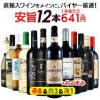 ワイン ワインセット お手頃 赤白泡 12本セット 赤ワイン 白ワイン スパークリングワイン 送料無料 北海道 沖縄除く P10