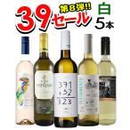 ワインセット サンキューセール 白ワイン5本セット 白ワインセット 白ワイン 辛口 金賞受賞
