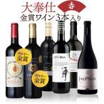 大奉仕 福袋 A シャトーフレイノー入り 大満足の赤白8本 福袋セット ワイン 辛口 ワインセット ワイン福袋 送料無料