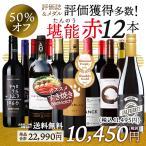 大奉仕 福袋 D 極旨ヨシキワイン入り 大満足の赤6本 福袋セット ワイン 辛口 ワインセット ワイン福袋 送料無料 Y by Yoshiki