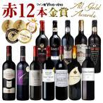 ワイン ワインセット すべてメダル受賞 バイヤー厳選 赤12本セット パーティ