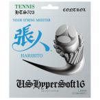 ゴーセン テニス ストリング ナイロン 張人シリーズ USハイパーソフト 16 HTS703