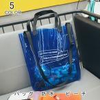 プールバッグ キッズ ペア クリア ビニールバッグ スイムバッグ トートバッグ バッグ 透明バッグ ビニール 夏 海 プール レディース 大容量