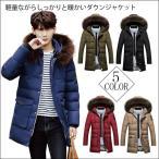 ダウンコート メンズ ロングコート 中綿 ダウンジャケット 毛皮 ファー 軽量 フード付き アウター 大きいサイズ 防寒 防風 高品質 軽くてあったか 紳士用