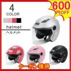 ヘルメット ジェット ハーフ フルフェイス バイクヘルメット ジェットヘルメット メンズ レディース おしゃれ 本体4色 大人気 激安 バイク YOHE YH-837