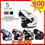 ヘルメット フリップアップ ハーフ ハーレー フルフェイス バイクヘルメット シールド付き 人気 激安 メンズ レディース LS2 FF370