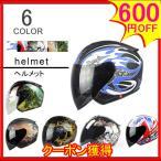 ショッピングヘルメット ヘルメット バイク ジェット フルフェイス バイクヘルメット ジェットヘルメット オフロード メンズ レディース TANKED-536