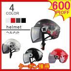 ヘルメット バイク ハーフヘルメット ハーフタイプ ジェットヘルメット シールド付き メンズ レディース ハーレー TANKED-T505