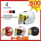 ヘルメット バイク ジェットヘルメット ハーフタイプ シールド付き メンズ レディース おしゃれ かわいい 大人気 Tanked RacingT-523