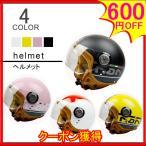 ヘルメット バイク ジェット フルフェイス オフロード バイクヘルメット ジェットヘルメット シールド付き メンズ レディース おしゃれ かわいい BEON B-P110