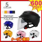 ヘルメット ジェット ハーフ フルフェイス バイクヘルメット ジェットヘルメット メンズ レディース おしゃれ 本体11色 大人気 激安 バイク YOHE YH-365