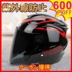 ヘルメット ジェット ハーフ フルフェイス バイクヘルメット ジェットヘルメット メンズ レディース おしゃれ 本体11色 大人気 激安 バイク YOHE YH-882