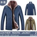 レザージャケット メンズ 本革 バイクジャケット 春 秋 冬 革ジャケット 3シーズン フェイクレザージャケット アウター 3シーズン