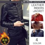 レザージャケット メンズ 立ち襟 バイクジャケット 春 夏 秋 冬 革ジャケット PU ライダースジャケット フェイクレザージャケット アウター 3シーズン 2016 新作