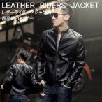 レザージャケット メンズ 立ち襟 バイクジャケット 春 夏 秋 冬 革ジャケット PU ライダースジャケット フェイクレザージャケット アウター 3シーズン