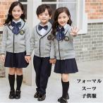 フォーマル 子供服 制服 スーツ 入学式 小学生 女の子 男の子 スーツ スカート フォーマルスカート 卒園式 子供服 七五三 お受験 卒業式 結婚式