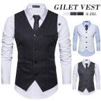 ベスト メンズ ジレー スーツベスト チョッキ フォーマルベスト 紳士服 ビジネス トップス 結婚式 パーティー 縦縞 スーツ スリムフィット カジュアル 成人式