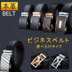 ベルト メンズ 本革 紳士ベルト ビジネスベルト 牛革 バックルベルト 革ベルト レザー シンプル Belt おしゃれ カジュアル 紳士用