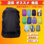 ◆SWISSWIN リュックを同時購入で限定価格99円◆ザックカバー 防水 レインカバー 軽量 リュック バックパック ランドセル ナップサック 〜35L