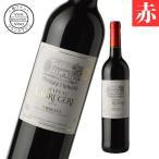 ワイン 赤ワイン シャトー ラグルジェール 辛口 フルボディ 750ml