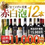 バイヤー厳選ワイン すべてメダル受賞 赤白泡12本ワインセット