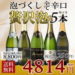 ワイン 送料無料 ワインセット スパークリングワイン
