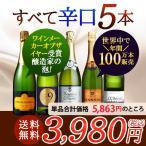 ワイン 送料無料 当店人気 ワインセット スパークリングワイン 5本セット 辛口 泡