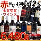 ショッピングワイン ワイン セット 赤ワイン お手頃12本 ワインセット 送料無料