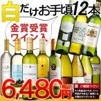 ショッピング白 ワイン セット 白ワイン お手頃12本 ワインセット 送料無料