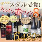 送料無料!金賞が6本入ったスペイン産赤ワイン8本セット