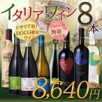 ショッピングワイン ワインセット イタリアワイン バラエティ8本セット 赤ワイン 白ワイン スパークリングワイン