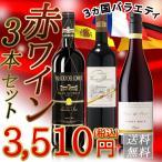 ワインセット 金賞入り 3カ国赤ワイン バラエティ飲み比べ3本セット 送料無料
