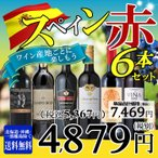 ワイン ワインセット 産地ごとに楽しもう♪ スペイン産