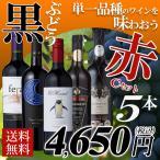 ワインセット 黒ブドウ単一品種のワインを味わおう!