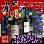 ワイン ワインセット 単一品種のワインを味わおう!
