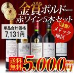 ショッピング赤 訳あり 期間限定 ワイン ワインセット すべてメダル受賞 フランスボルドー産 赤ワイン 6本セット 送料無料