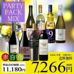ワイン ワインセット バラエティ 赤白泡ミックス 8本セット 辛口 ミックスセット 赤ワイン 白ワイン スパークリングワイン画像