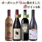 ワイン ワインセット オーガニックのお酒集めました ビオワイン赤 バラエティ4本セット 辛口 赤ワイン 送料無料 北海道 沖縄除く ことりっぷ