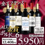 ワイン ワインセット ダブル金賞入 全て金賞受賞 フランスボルドー産 赤ワイン 6本セット 送料無料 一部除外 赤ワインセット