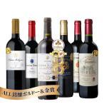 ワイン ワインセット 全て金賞受賞
