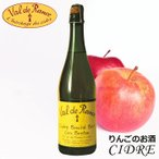 シードル ヴァル ド ランス クリュ ブルトン 辛口 りんご りんごのお酒 発泡性 ルブルターニュ