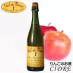 シードル ヴァル ド ランス クリュ ブルトン 甘口 りんご りんごのお酒 発泡性 ルブルターニュ