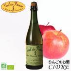 シードル ヴァル ド ランス オーガニック 中辛口 りんご りんごのお酒 発泡性 ルブルターニュ