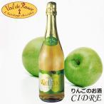 シードル プレステージ ギルヴィック 中甘口 青りんご りんごのお酒 発泡性 ルブルターニュ