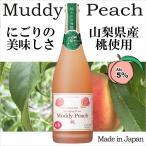 ワイン マディ ピーチ スパークリングワイン 750ml 山梨県産 甘口 国産 日本産 桃 もものお酒 低アルコール