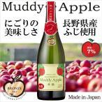 ワイン マディ アップル ドライ スパークリングワイン 750ml 長野県産 辛口 国産 日本産 シードル りんごのお酒 低アルコール