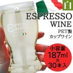ショッピングイタリア イタリア ワイン エスプレッソワイン シャルドネ 1ケース(187ml×30個入り) カップワイン PETワイン